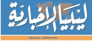 صحيفة ليبيا الاخبارية