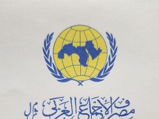 مصرف الاجماع العربي