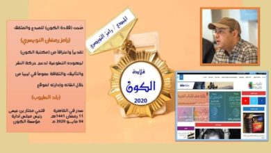 مؤسسة الكون الثقافية (مكتبة الكون) عن منح (قلاد ة الكون) في اصدارها الأول للمبدع والمثقف الليبي (رامز رمضان النويصري)