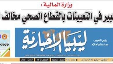 العدد 595 صحيفة ليبيا الاخبارية