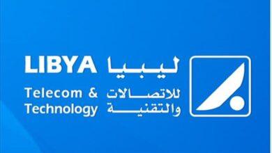 ليبيا للاتصالات والتقنية